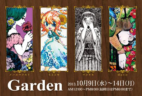 gardenDM